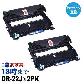 【業務用】DR-22J (2本セット) ドラムユニット ブラザー brother 互換 モノクロ レーザープリンター 複合機用 業務用 送料無料【インク革命】