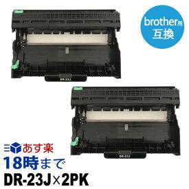 【業務用】DR-23J (2本セット) ドラムユニット ブラザー brother 互換 モノクロ レーザープリンター 複合機用 業務用 送料無料【インク革命】