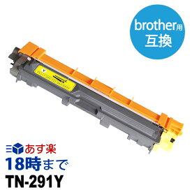 ≪12月度 月間優良ショップ受賞≫【業務用】TN-291Y (イエロー) ブラザー Brother 互換 トナーカートリッジ 送料無料【インク革命】