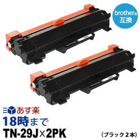 TN-29J 2本パック ブラザー用(brother用) 互換 トナーカートリッジ ブラック MFC-L2750DW / MFC-L2730DN / DCP-L2550DW / DCP-L2535D / FAX-L2710DN / HL-L2375DW / HL-L2370DN / HL-L2330D 用 送料無料【あす楽対応】インク革命