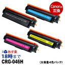 CRG-046H (大容量4色パック) キヤノン Canon用 互換トナーカートリッジ 1年保証 送料無料【インク革命】