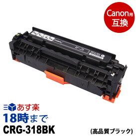 【業務用】CRG-318BLK(ブラック) 互換トナーカートリッジ Canon キャノン用 送料無料【インク革命】
