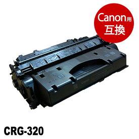 【業務用】CRG-320(ブラック) キヤノン Canon用 リサイクルトナーカートリッジ 送料無料【インク革命】