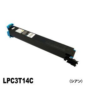 リサイクルトナー LPC3T14C (シアン) エプソン用(EPSON用) リサイクルトナーカートリッジ あす楽対応【送料無料】