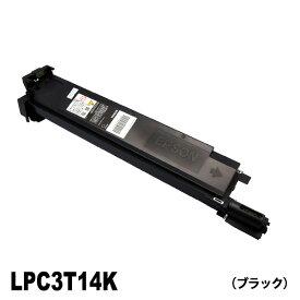 リサイクルトナー LPC3T14K (ブラック) エプソン用(EPSON用) リサイクルトナーカートリッジ あす楽対応【送料無料】