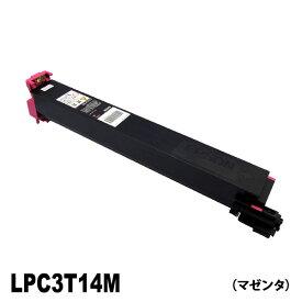 リサイクルトナー LPC3T14M (マゼンタ) エプソン用(EPSON用) リサイクルトナーカートリッジ あす楽対応【送料無料】