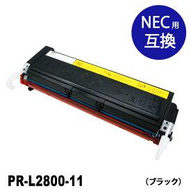 【業務用】PR-L2800-11(ブラック)NEC リサイクルトナーカートリッジ 送料無料 【インク革命】
