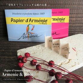 アロマ お香 パピエダルメニイ トリプル ローズ アルメニイ フランス産 ペーパータイプ 芳香剤 フレグランス