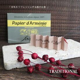 アロマ お香 パピエダルメニイ トリプル トラディショナル フランス産 ペーパータイプ 芳香剤 フレグランス
