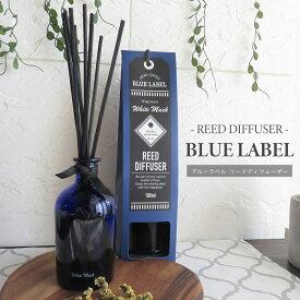 アロマ リードディフューザー ブルーラベル 180ml スティック フレグランス 人気の香り4種類