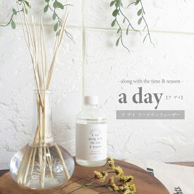 アロマ リードディフューザー a day アデイ 100ml スティック フレグランス 人気の香り4種類