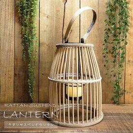 キャンドルランタン 照明 ラタンサスペンドランタンS 籐 天然木 ガラスカップ付 キャンドルホルダー