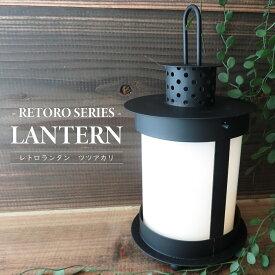 キャンドルランタン 照明 レトロランタン ツツアカリ 筒灯 ガラスホルダー付 キャンドル仕様 レトロ 和モダン インテリア
