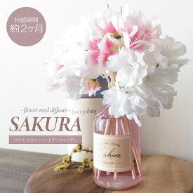 アロマ リードディフューザー サクラCA スティック フレグランス フラワー 桜 造花 ギフト 母の日 贈り物