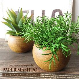 観葉植物 フェイクグリーン ペーパーマッシュ ミニポット 造花 ハーブ 多肉植物 インテリア