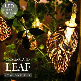 照明 ライト LEDガーランド リーフ 8球 1.7m インテリアライト イルミネーション パーティー イベント