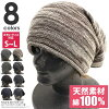 100% of \ nature material versions are plain fabric ゆったりぼうし beanie ゆる silhouette stretch S M L where a knit hat knit cap cotton knit hat is big in thin summer in appearance / unhurried knit hat hat men gap Dis BIG spring and summer of the big size in the