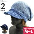 大きいサイズニット帽つば付きメンズレディースデニム風ニットキャップインディゴブルー青おしゃれ春夏秋冬サマーニット帽紫外線UV対策メール便