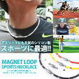 磁気ネックレスマグネットパワーループ