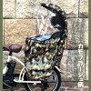 装上供自行车使用的小孩背后儿童席雷恩覆盖物小孩席雷恩席小孩小孩小孩雨覆盖物漂亮的尺寸防水防水防风乙烯树脂后部装货台编后记座套夏天冬天自行车妈妈自行车花粉防止紫外线对策阳光遮阳帘
