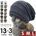 \ニット帽&帽子第1位常連/ 大きいサイズのサマーニット帽 帽子 メンズ 通気性 蒸れにくい レディース 春夏 薄手 涼…
