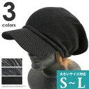 【メール便送料無料】 つば付きニット帽 メンズ 大きいサイズ 秋冬ニット帽 帽子 キャスケット レディース 秋 冬 つば…