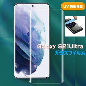 Galaxy S21Ultra 全面UVガラスフィルム クリア UV接着式 UVライト付き 液体接着材 全面保護 浮かない ズレない 高感度タッチ 指紋認証使用可