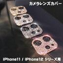 カメラレンズガード カバー ラインストーン iPhone12 / 12mini / 12Pro / 12ProMax / iPhone11 / 11Pro / 11ProMax 用…