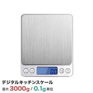 デジタルスケール キッチンスケール クッキングスケール 電子はかり デジタル表示 バックライトディスプレイ 0.1g単位 3000gまで 3kgまで計量可能 単4電池2本付属(テスト電池) ZAZ