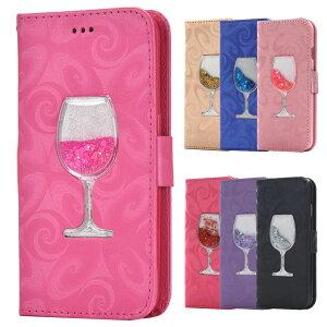 iPhone5/5s/SE 手帳型 ケース カバー ワイングラス キラキラ ラメ グリッター おしゃれ かわいい カード収納 スタンド機能 ピンク ブルー ブラック ゴールド パープル