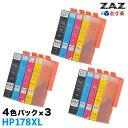 HP178XL 4色×3セット 計12個セット [増量] CR281AA HP178BK HP178C HP178M HP178Y 全色セット×3 4色マルチパック×3セット ZAZ 互換インクカート