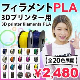 3Dプリンター フィラメント PLA樹脂 直径1.75mm 2.85mm 合計3,000円以上送料無料 あす楽対応 3d printer