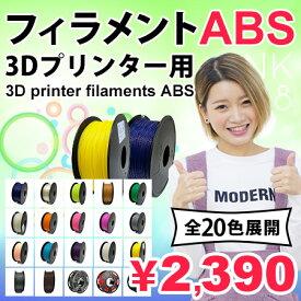 3Dプリンター フィラメント ABS樹脂 直径1.75mm 合計3,000円以上送料無料 あす楽対応 3d printer