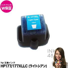 hp177xllc ライトシアン 単色 インクカートリッジ hp 互換インク 【メール便不可】 純正互換 3210 3210a 3310 対応 【インク保証/プリンター保証】