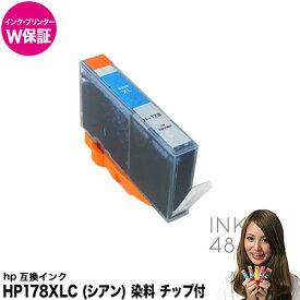hp178xlc シアン 単色 インクカートリッジ hp 互換インクICチップ付 純正互換 3070a 3520 4620 対応 【インク保証/プリンター保証】