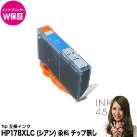 hp178xlc シアン 単色 インクカートリッジ hp 互換インク 純正互換 4620 5520 6520 対応 ICチップなし 【インク保証/プリンター保証】