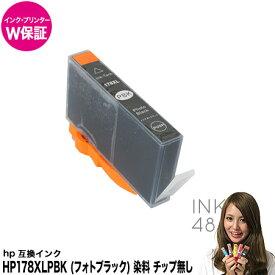 hp178xlpbk フォトブラック 黒 単色 インクカートリッジ hp 互換インク 純正互換 c5380 c6380 d5460 対応 ICチップなし 【インク保証/プリンター保証】