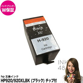 hp920xlbk ブラック 黒 単色 インクカートリッジ hp 互換インク 【メール便不可】 純正互換 7500a 6500a plus 6500a 6500 wireless 6500 6000 7000 対応 【インク保証/プリンター保証】