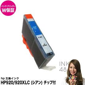 hp920xlc シアン 単色 インクカートリッジ hp 互換インク 純正互換 7500a 6500a plus 6500a 6500 wireless 6500 6000 7000 対応【インク保証/プリンター保証】