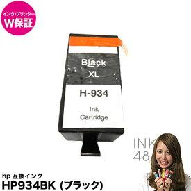 hp 互換インク hp934bk インクカートリッジ ヒューレット・パッカード hp934 ブラック 黒 単色 純正互換 ICチップ付 officejet-pro-6230 6830対応 【インク保証/プリンター保証】