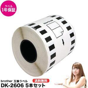 DK-2606 ブラザー 互換ラベル 長尺フィルムテープ(黄色) 5本セット ピータッチ ラベルプリンター用 DK2606 【合計3,000円以上送料無料】