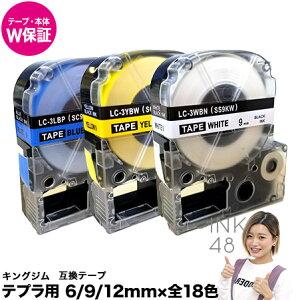 キングジム用 テプラ テープ 互換 テープカートリッジ 6mm 9mm 12mm テプラテープ ラベルテープ シール 合計3,000円以上送料無料 フリーチョイス 【永久保証/本体保証】