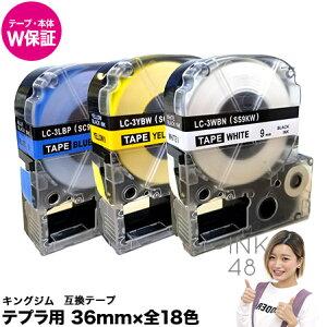 テプラ テープ 互換 テープカートリッジ 36mm キングジム用 テプラテープ ラベルテープ シール 合計3,000円以上送料無料 フリーチョイス 【永久保証/本体保証】【あす楽】