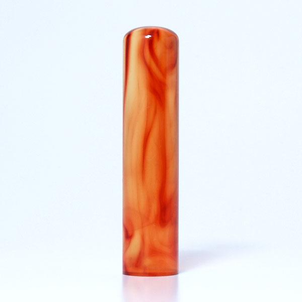 個人印鑑・実印[手彫り仕上げ]・琥珀(アタリ無し)・印面直径約13.5mm×長さ約60mm・ケース別売り【即出荷】【売れ筋商品ランキング上位店】