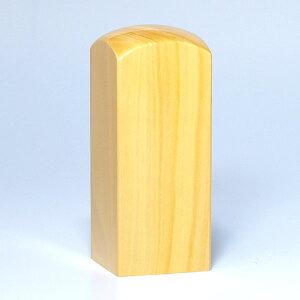 蔵書印[職人彫り]・薩摩本柘・角寸胴・印面約24x24mm・長さ約60mm・ケース別売り