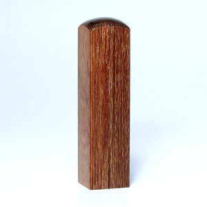 落款印(姓名印・氏名印)[職人彫り]彩樺・角寸胴・印面約15x15mm・長さ約60mm・ケース別売り