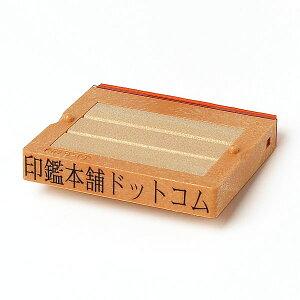 ゴム印・住所印・フリーメイトII・1号(赤ゴム)・分割印・親子判・台木:67mm×10.5mm(1行)