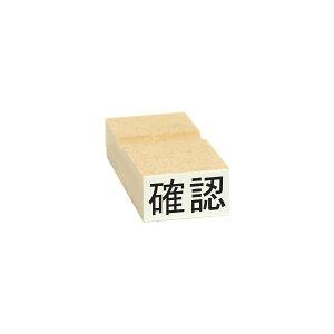 ゴム印・オリジナルスタンプ[データ入稿]・一行印タイプ(ゴム印・MDF・黒ゴム)台木:20x10.5mm