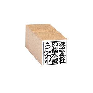 法人印鑑・角印(社印・会社印)[MDFゴム印・黒ゴム]8号・印面約24x24mm