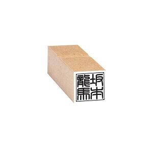 先生印(資格印・職印・士業印)角印[MDFゴム印・黒ゴム]6号・印面約18x18mm